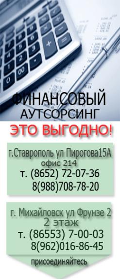Бухгалтерские услуги авито ставрополь должностные инструкции на бухгалтеров бюджетных организаций